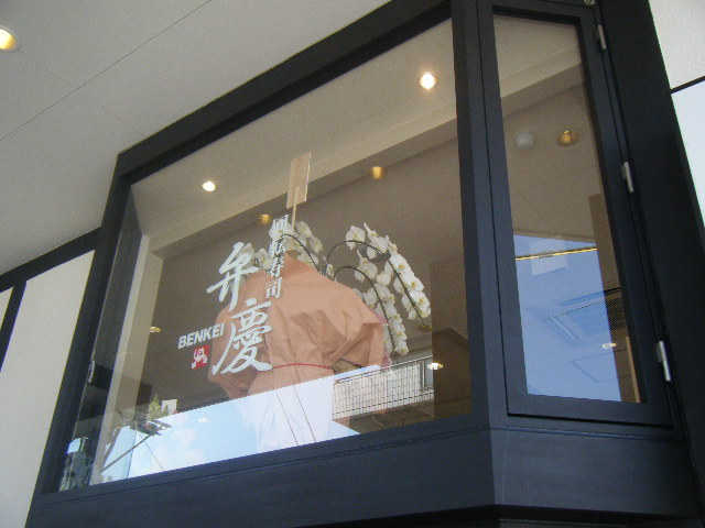 2011_0226回転寿司「弁慶」開店0016