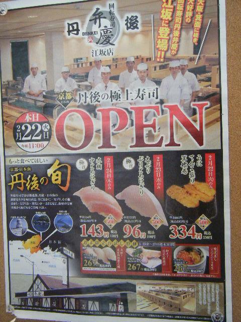 2011_0226回転寿司「弁慶」開店0003