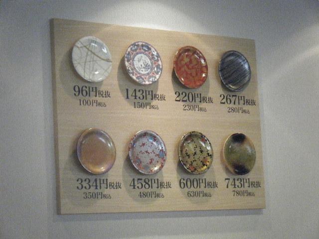 2011_0226回転寿司「弁慶」開店0004