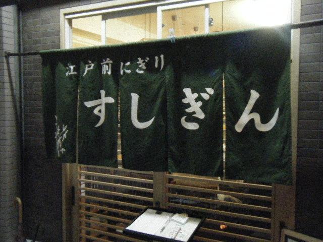 2011_0307すしぎんさん0010
