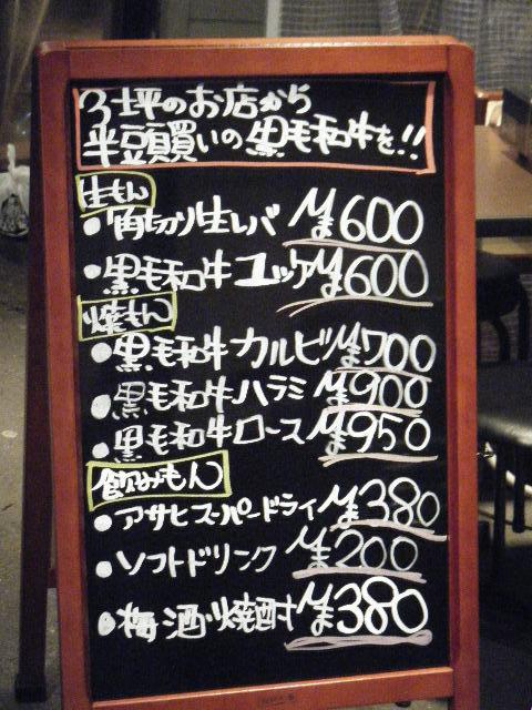 2011_0310焼肉わっちょい0008