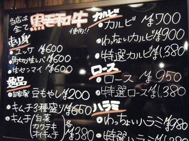 2011_0310焼肉わっちょい0009