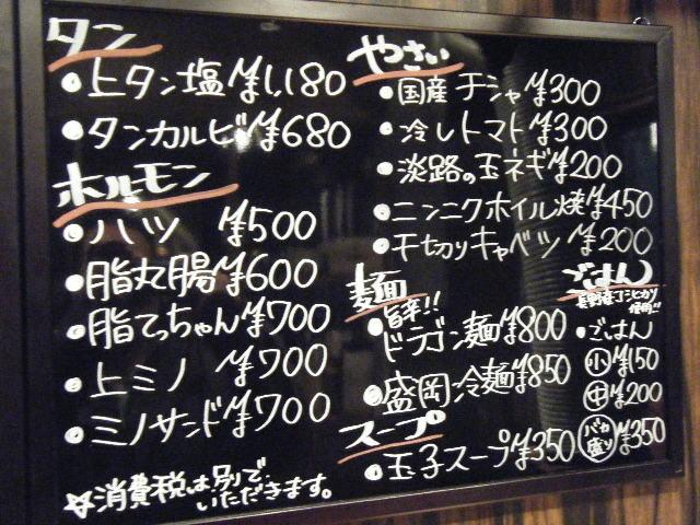 2011_0310焼肉わっちょい0010