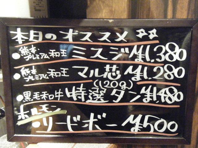 2011_0310焼肉わっちょい0011