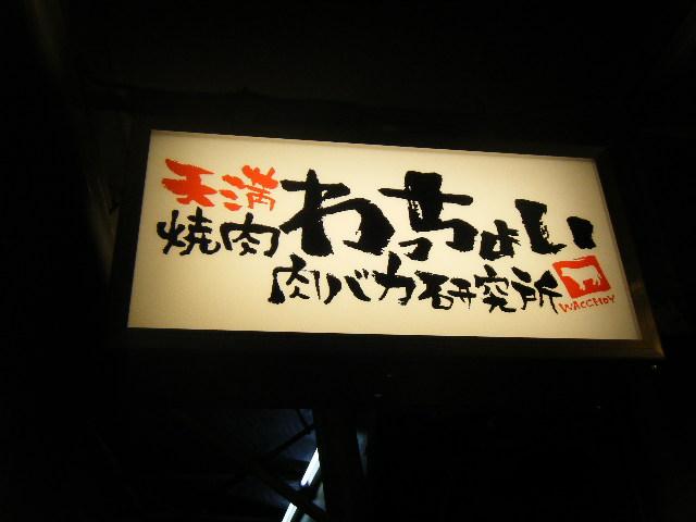 2011_0310焼肉わっちょい0022