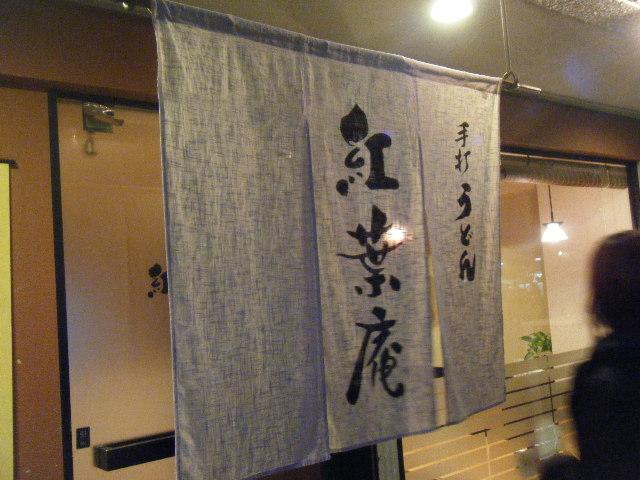 2011_0314天満ハシゴ酒0063