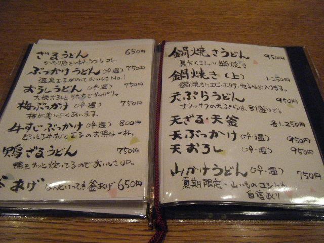 2011_0314天満ハシゴ酒0065