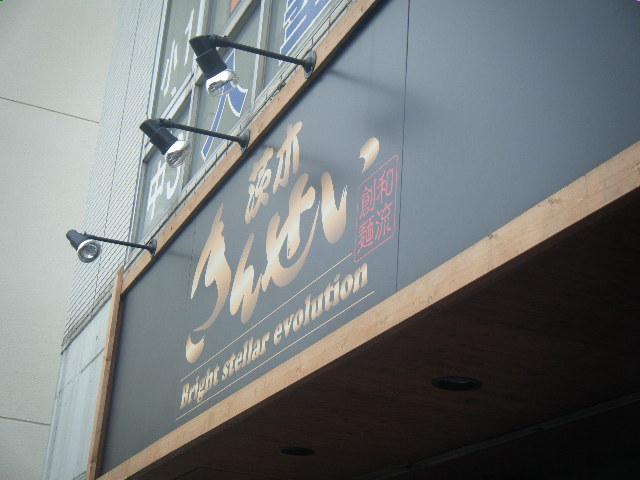 2011_0321パスタも麺やで0031