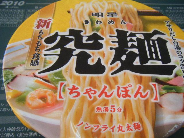2011_0330インスタント麺が続く0010