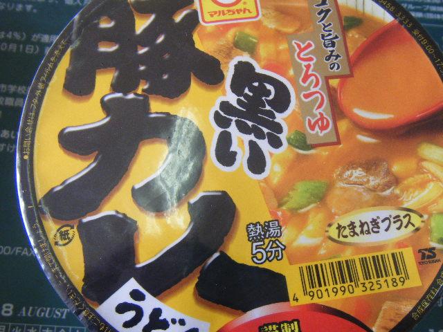 2011_0330インスタント麺が続く0014