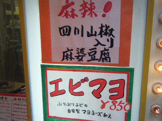2011_0330インスタント麺が続く0018