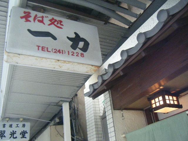 2011_0330インスタント麺が続く0046