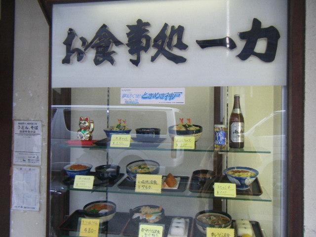 2011_0330インスタント麺が続く0047