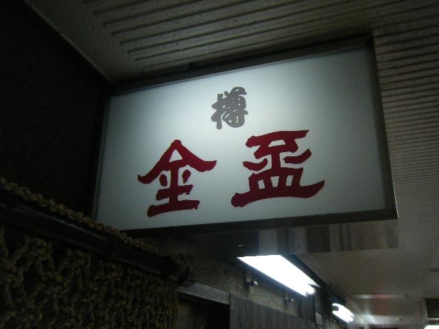 2011_0330インスタント麺が続く0065
