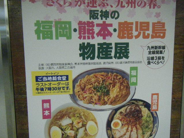 2011_0330インスタント麺が続く0072