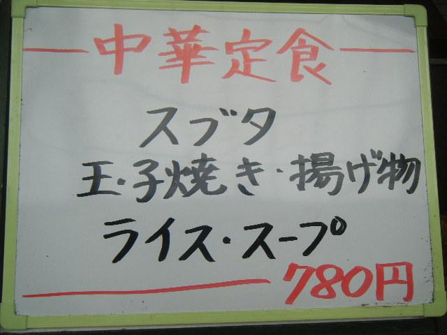 2011_0330インスタント麺が続く0075