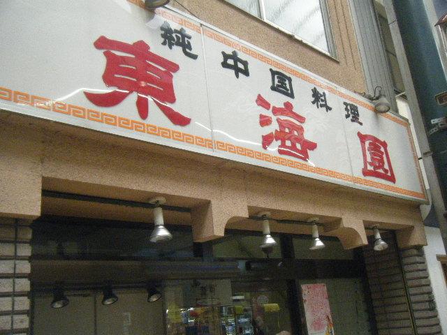 2011_0330インスタント麺が続く0079