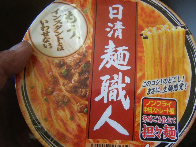 2011_0330インスタント麺が続く0112