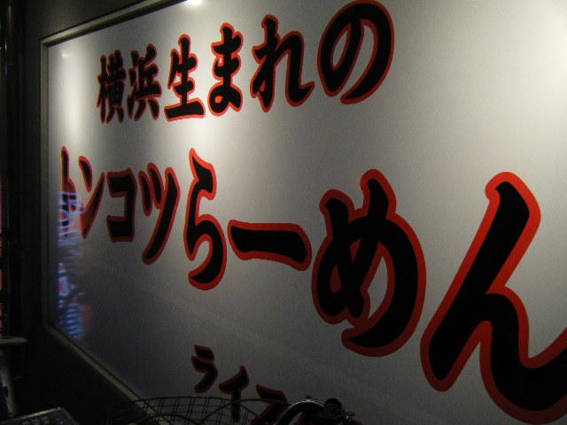 2011_0330インスタント麺が続く0114
