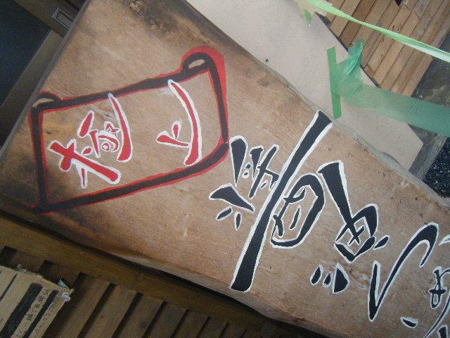 2011_0403そらの星さん0024