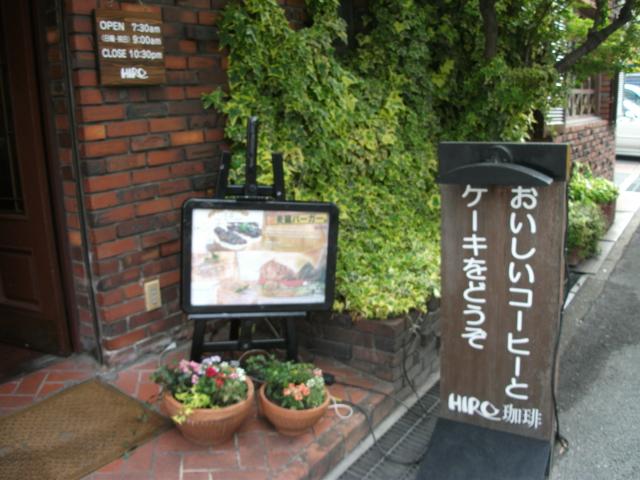 2011_0416HIROコーヒー0011
