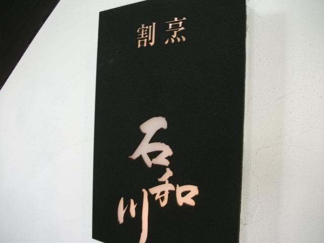2011_0416新地で0016