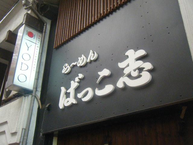 2011_0409ばっこ志0030