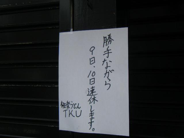 2011_0515北浜のオカンの0034
