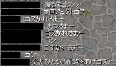 6m6d 03