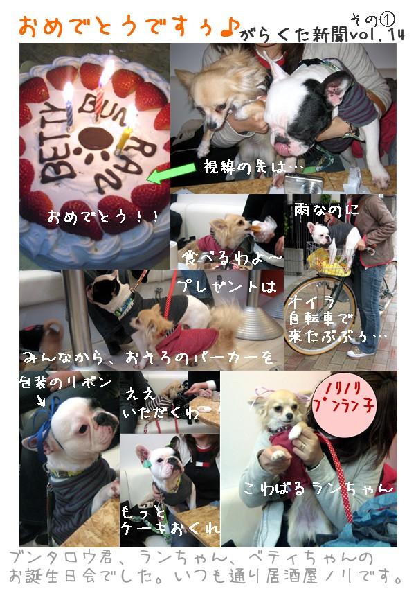shinbun14_1