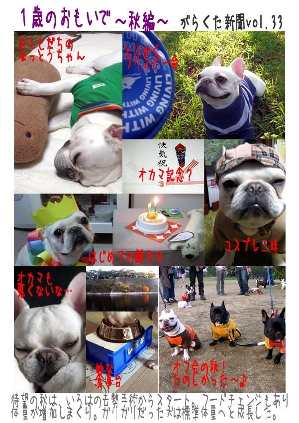 shinbun33_aki