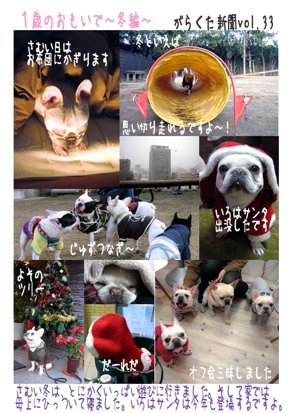 shinbun33_fuyu