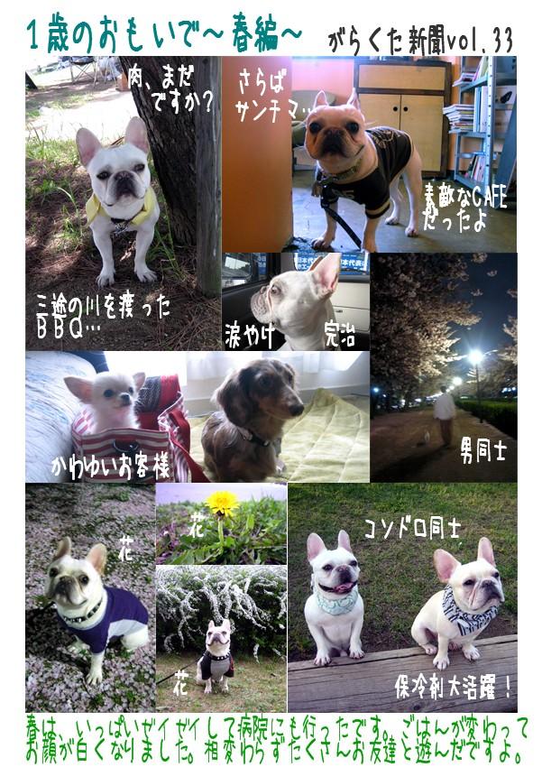 shinbun33_haru