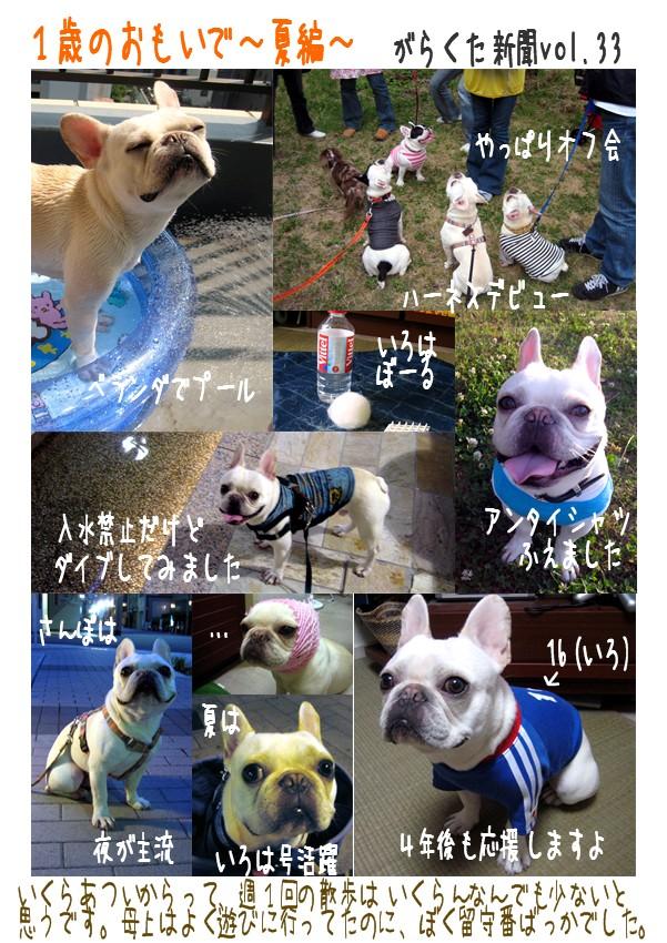 shinbun33_natsu