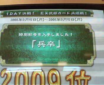 200809162151000.jpg