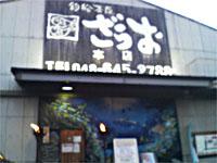 ざうお_入り口