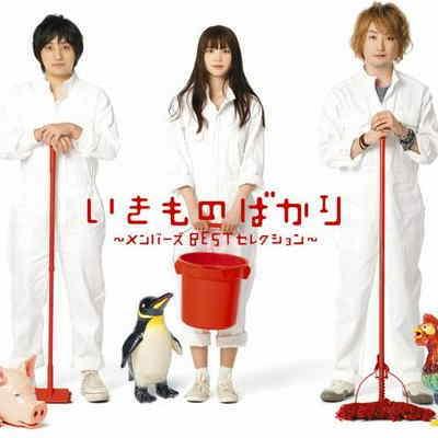 いきものがかり(ikimono-gakari) いきものばかり~メンバーズBESTセレクション~(初回限定2CD+DVD)