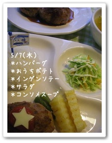 7ハンバーグ