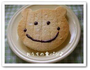 くま食パン