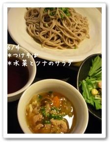 4夕飯そば