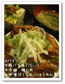 14 夕飯
