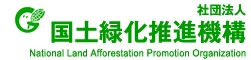 (社団法人)国土緑化推進機構