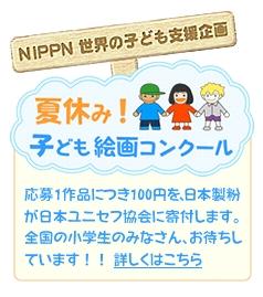 夏休み!!子供絵画コンクール!!