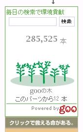 緑のgooの木 12本