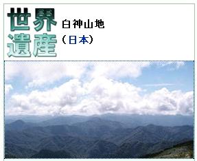 世界自然遺産・白神山地