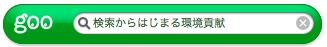 緑のgoo