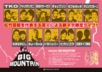 080929_BigMountain-212x150.jpg
