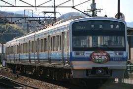 伊豆箱根7102F