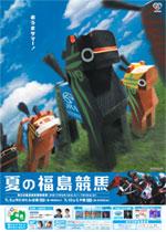 20050604-fukushima01.jpg
