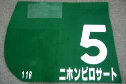 20050907-hanshin6.jpg